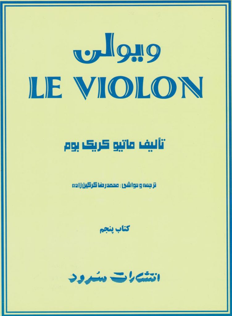 کتاب ل ویولن (لویولن) 5 LE VIOLON انتشارات سرود