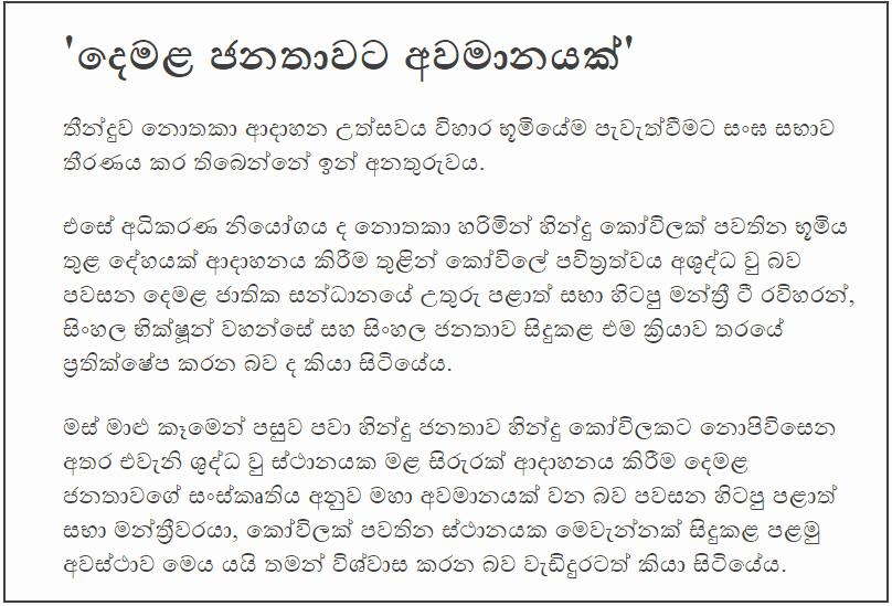C:\Users\Prabuddha Athukorala\AppData\Local\Microsoft\Windows\INetCache\Content.Word\screenshot-www.bbc.com-2020.10.08-06_59_16.png