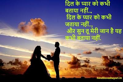 Romantic new love shayari
