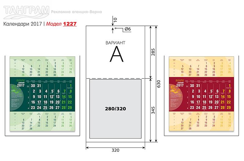 Едносекционен, работен календар модел 1227