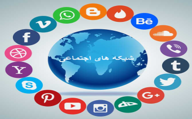 C:\Users\omidw\OneDrive\Billeder\crona\Ny mappe\Ny mappe\شبکهای اجتماعی (2).png