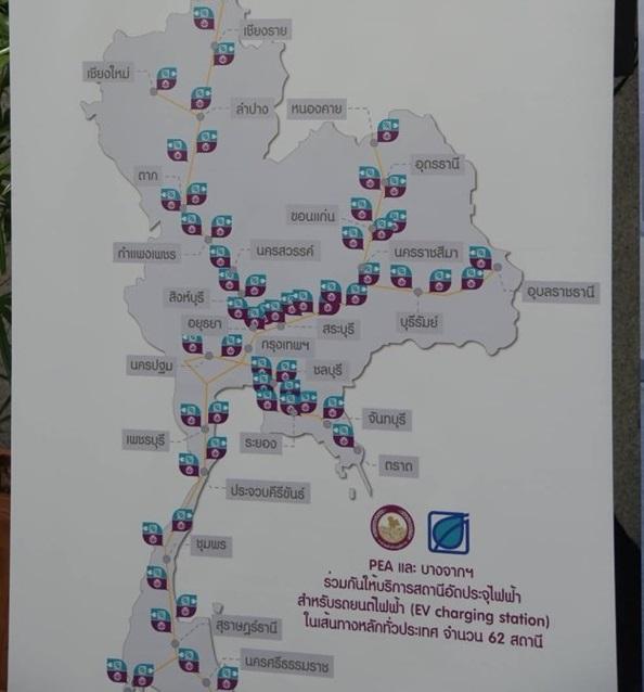 แผนการขยายจุดชาร์จเพิ่มเป็น 62 สถานี
