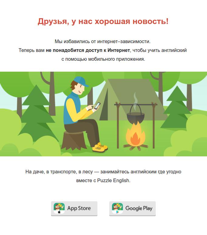 Приглашение в приложение Puzzle English с ненавязчивым упоминанием функции офлайн-режима