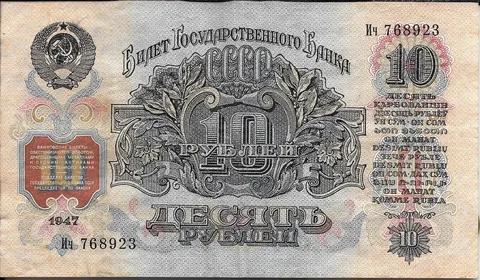 Фото открытых источников. 10 рублей образца 1947 года