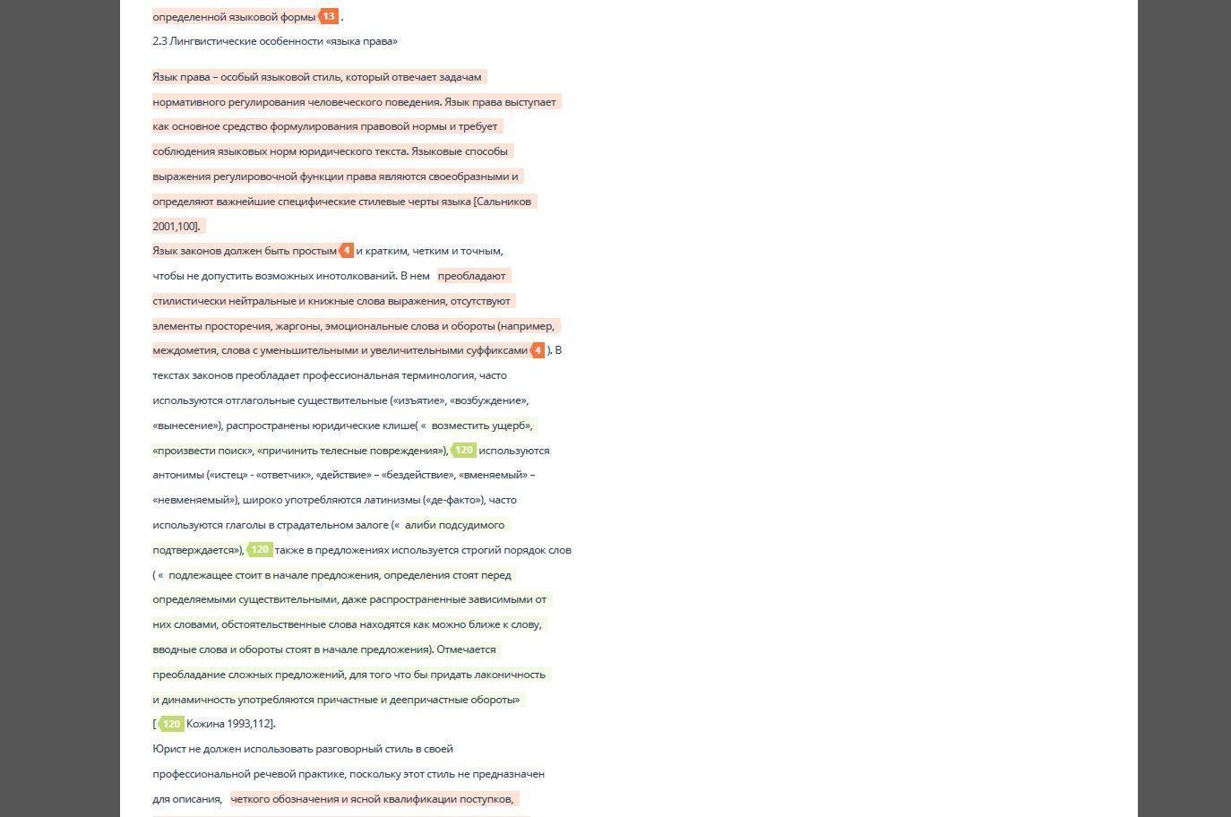 Описание: Картинки по запросу скрины полного отчета на антиплагиат вуз