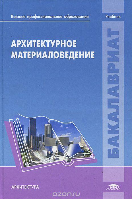 «Архитектурное материаловедение»
