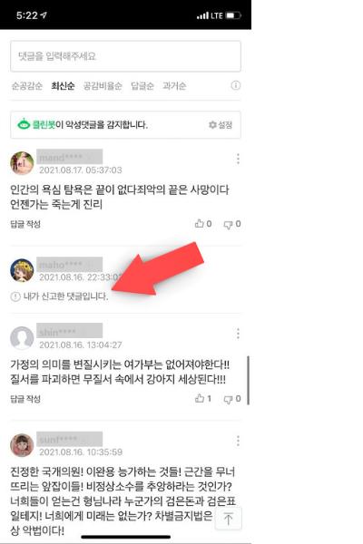 댓글신고 문제점을 보여주기 위한 캡쳐화면 - 신고자의 화면에서 신고 댓글이 블라인드 처리됨