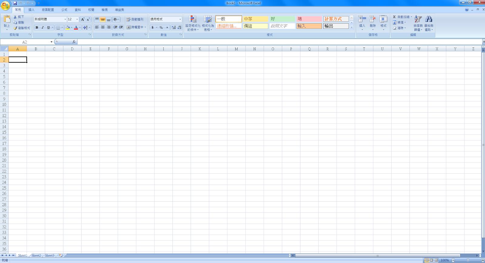 IRR內部報酬率-Excel計算機
