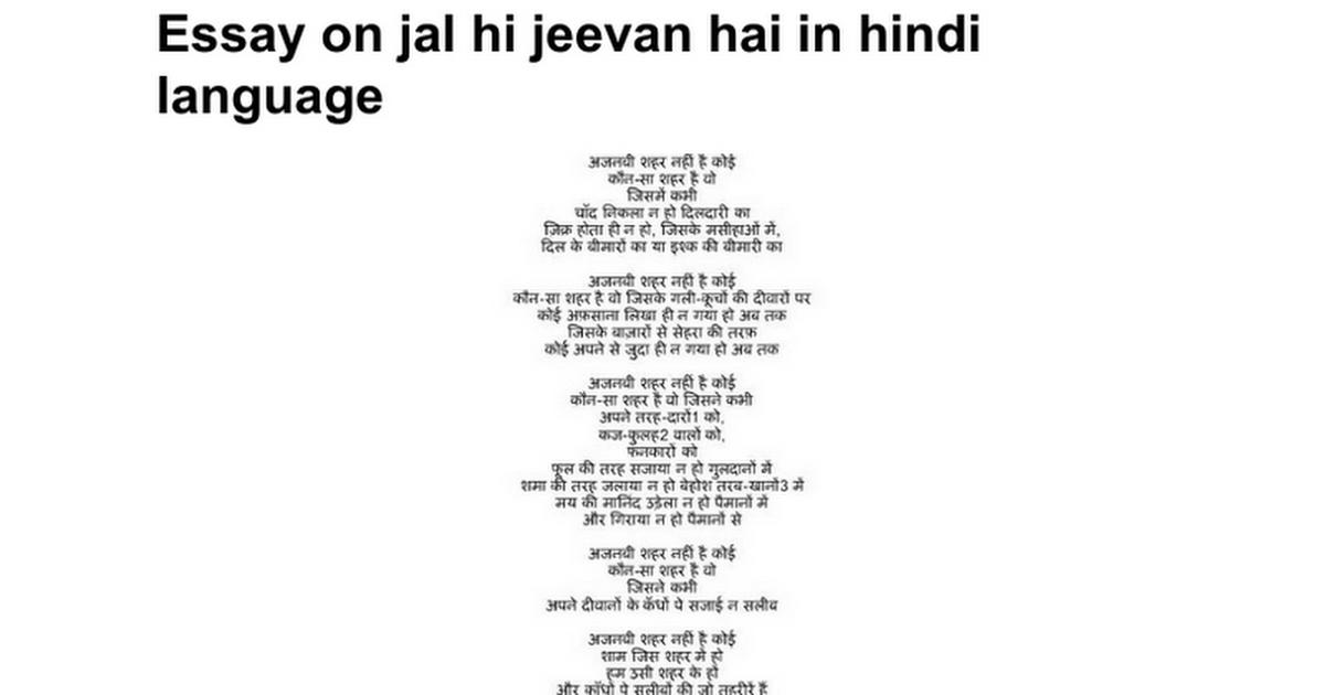 jal hi jeevan hai hindi