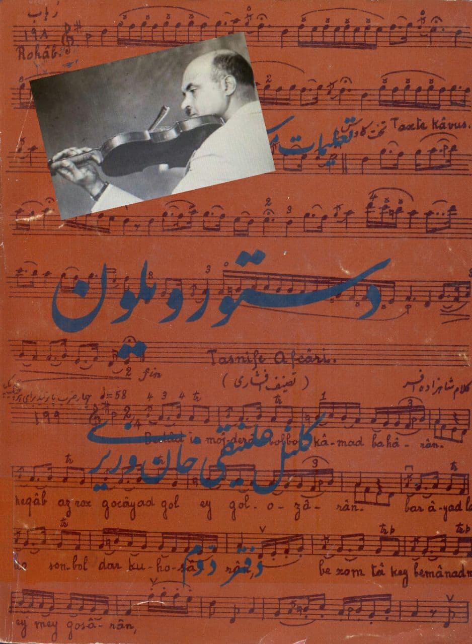 دانلود کتاب دوم دستور ویولن علینقی وزیری