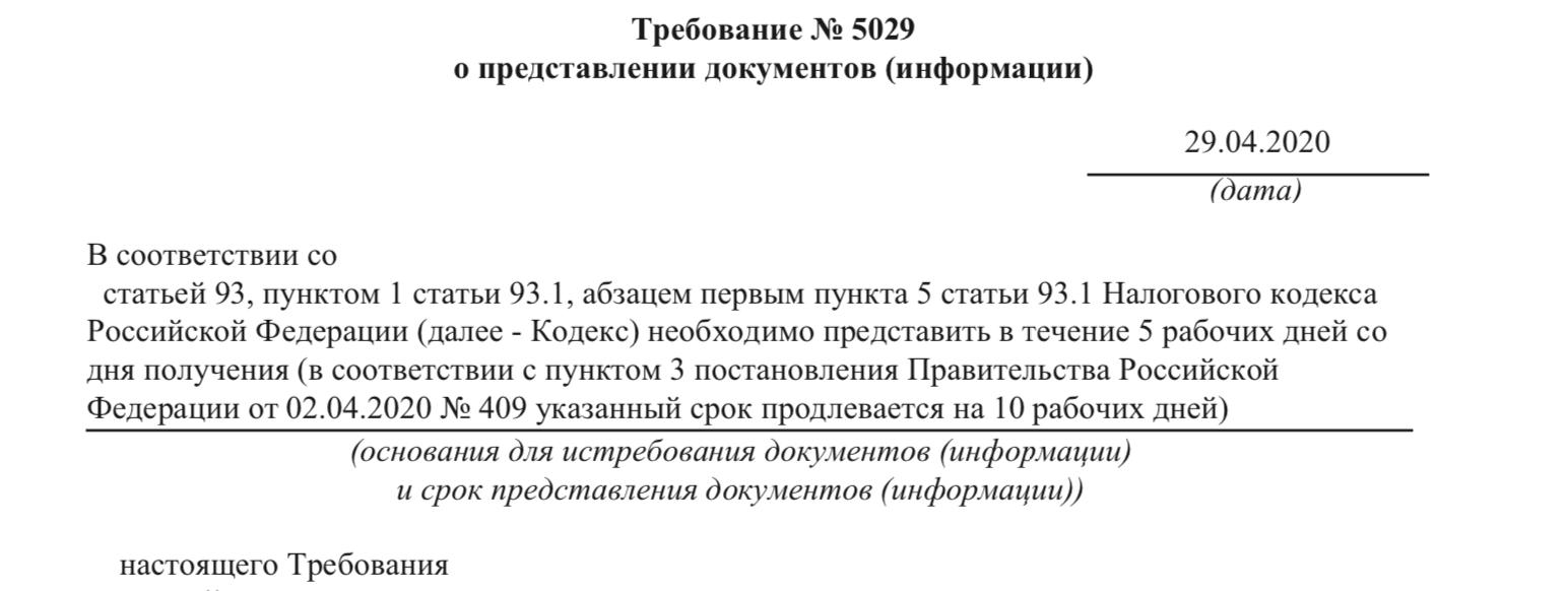 K:\Мультибухгалтер\Новости\Клерк\Сроки ответов на требования\5029.png