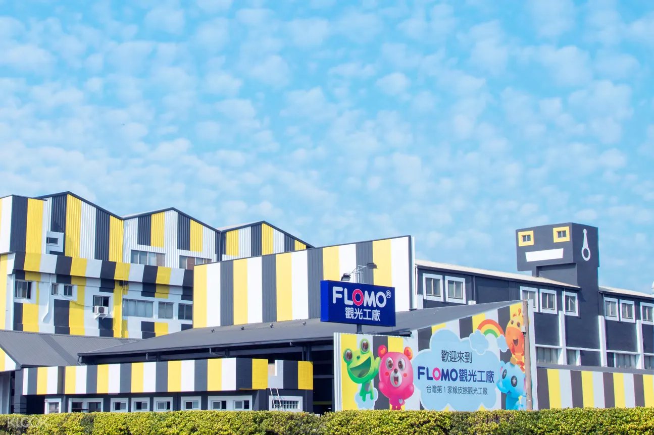 FLOMO富樂夢觀光工廠