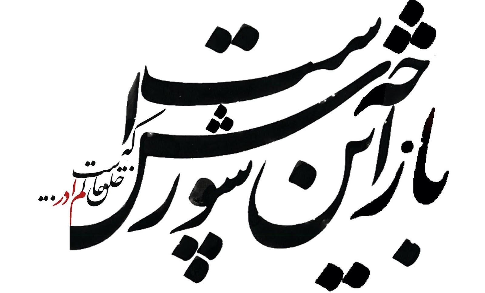بازسازی مداحیهای جهان اسلام بر اساس دستگاههای آواز اصیل ایرانی