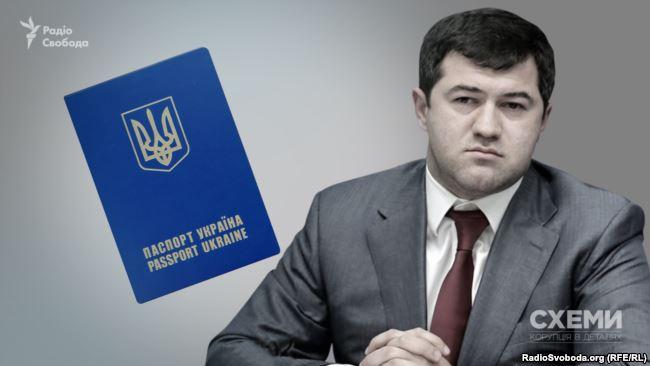 У Романа Насірова два українські закордонні паспорти. Один він здав, інший – ні