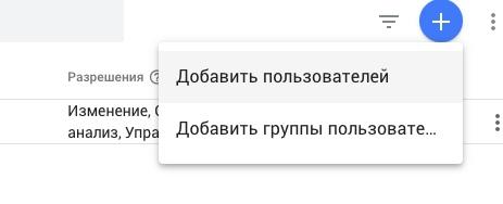 Добавление доступа в Google Analytics