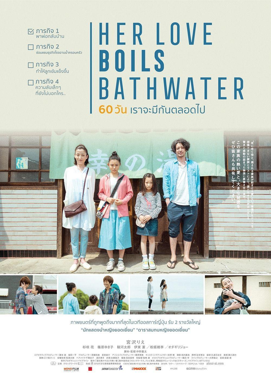 1. HER LOVE BOILS BATHWATER