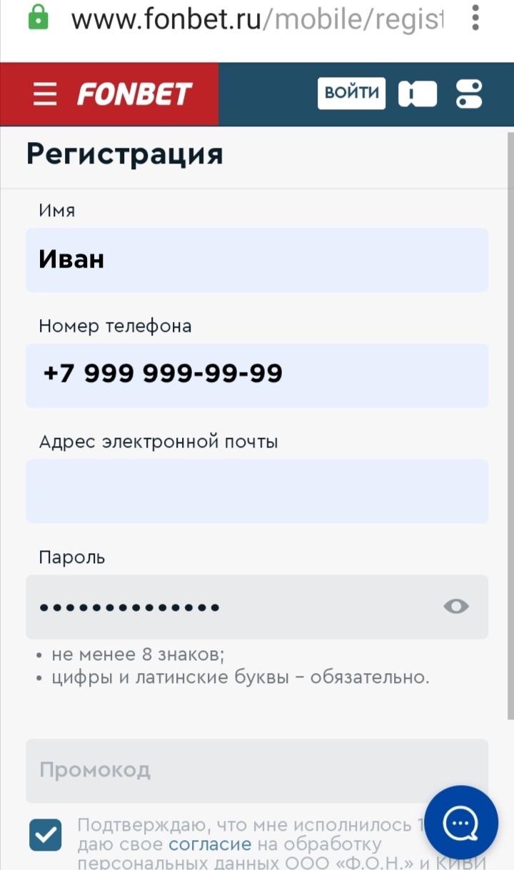 Адрес почты фонбет 1xставка в москве