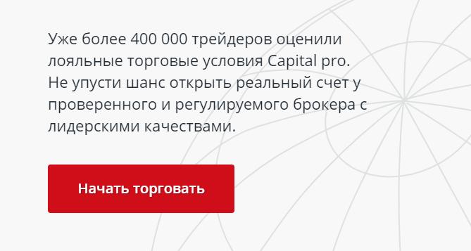 Отзывы о Capital Pro: можно ли инвестировать сюда деньги?