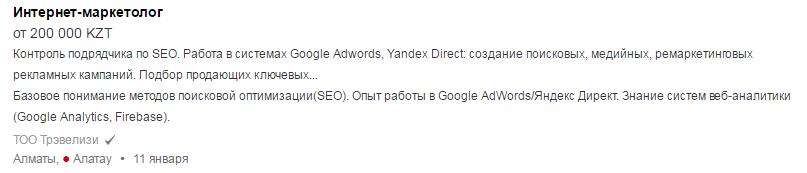 скрин вакансии Интернет-маркетолог.png