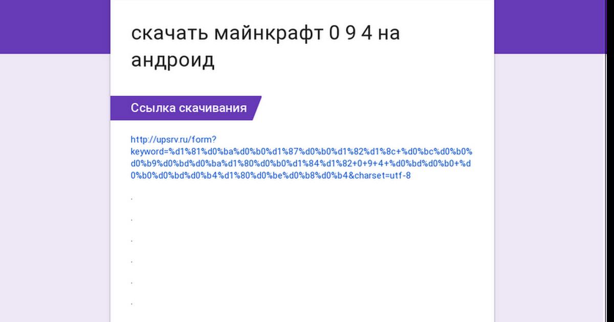 скачать игру minecraft на android 2.3.5