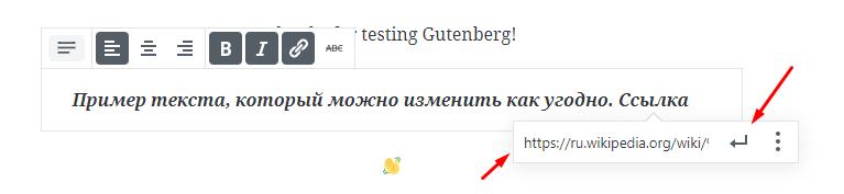 Добавление новых ссылок в Guttenberg