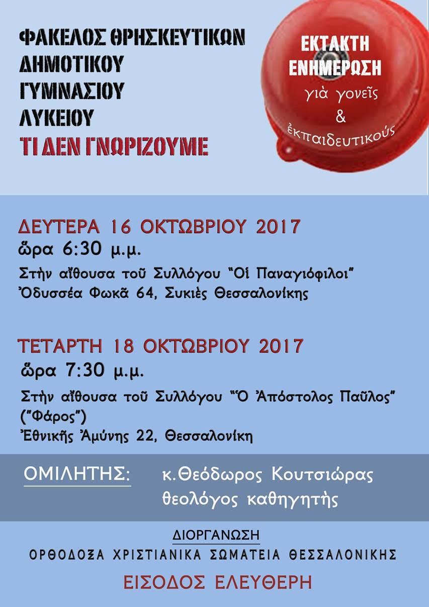 fakelos_thrhskeytika_enhmerwsh_01.jpg
