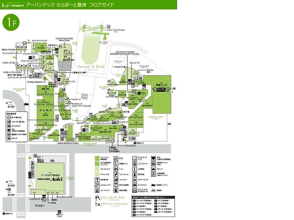 R01.【豊洲】1階フロアガイド 170213版.jpg