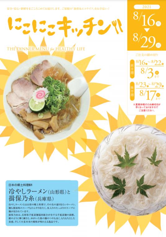浜松の食材宅配サービスならサンクック 栄養士おすすめ!つるっと食べられる麺レシピ~最新カタログCheck【盛夏号】