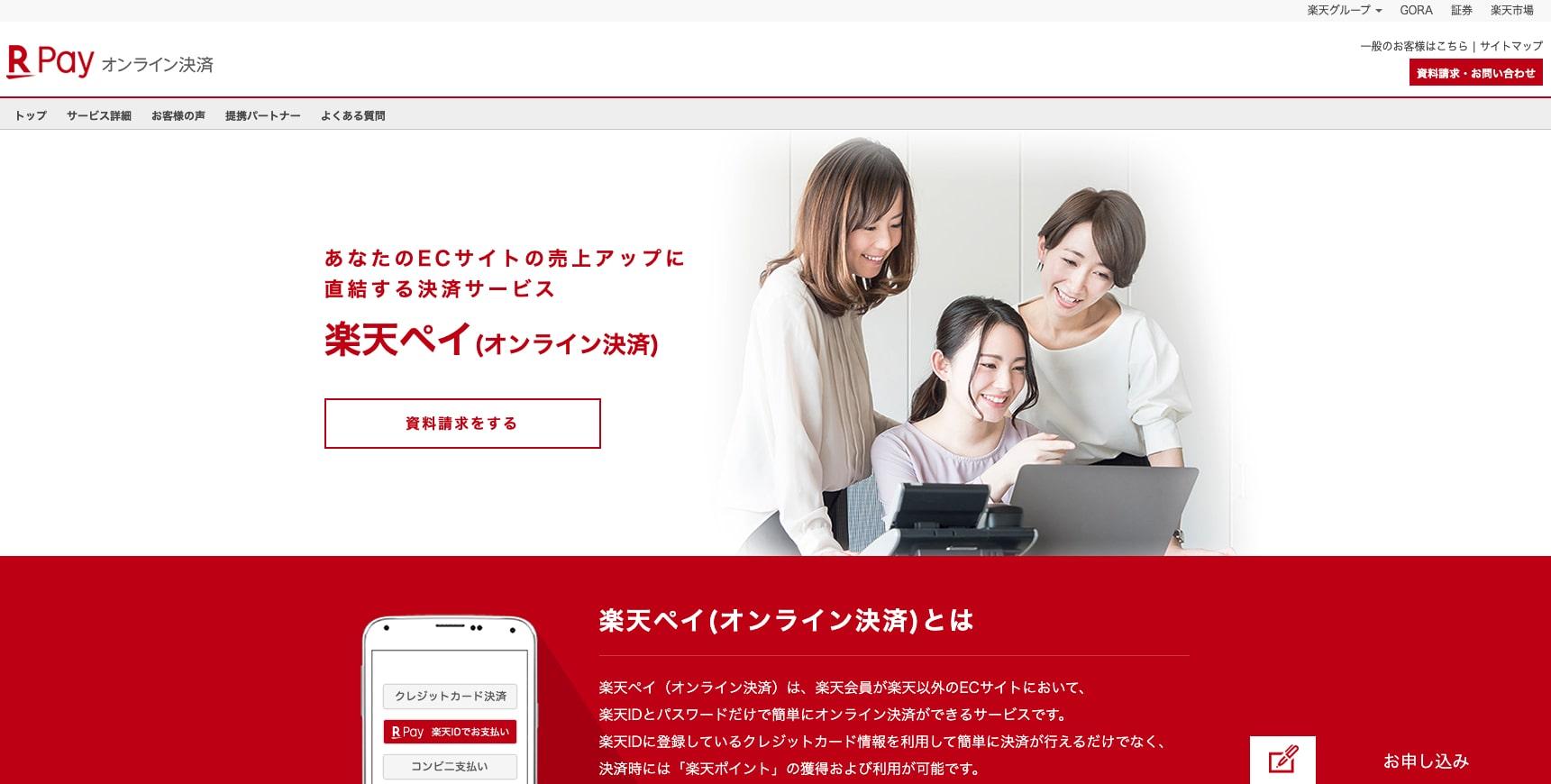 楽天Pay(オンライン決済)