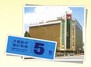 巨揚餛飩成立於大統百貨九樓美食街