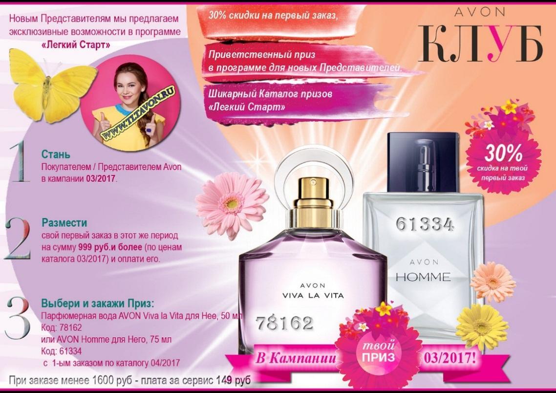 Картинки по запросу розовый сайт эйвон лендинг