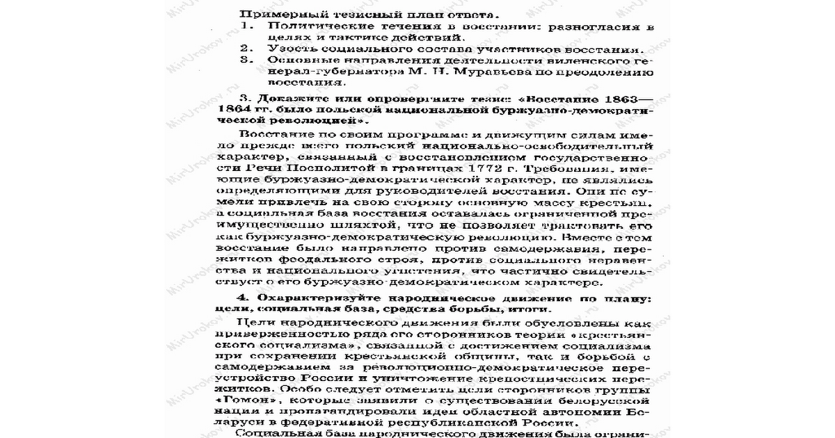 решебники 11 класс беларусь по истории беларуси