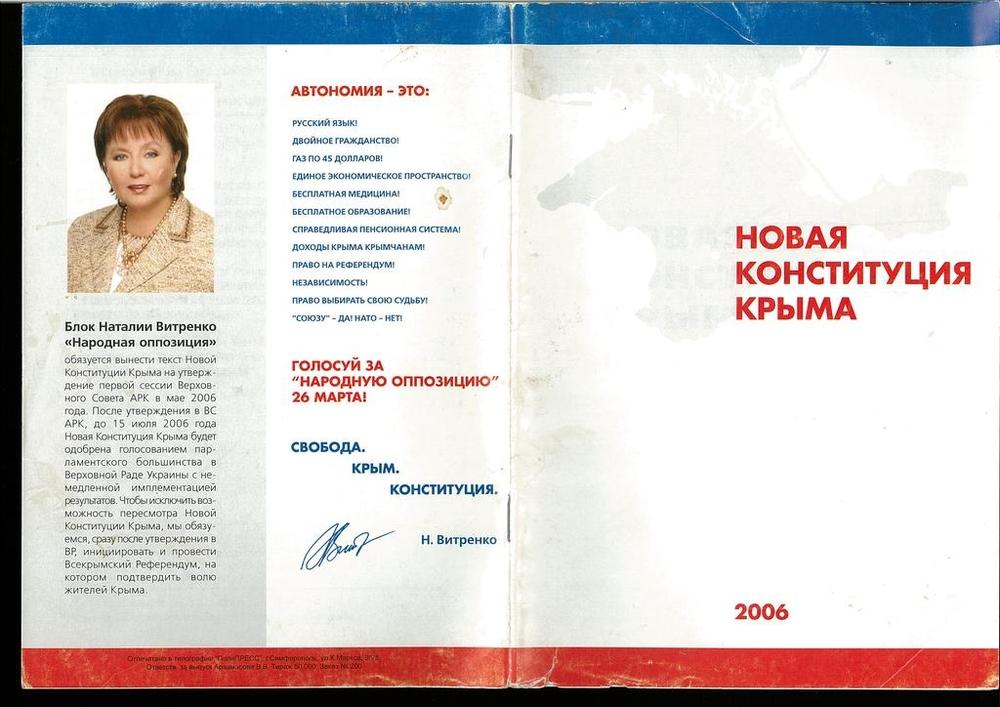 novaya konstitutsiya krima