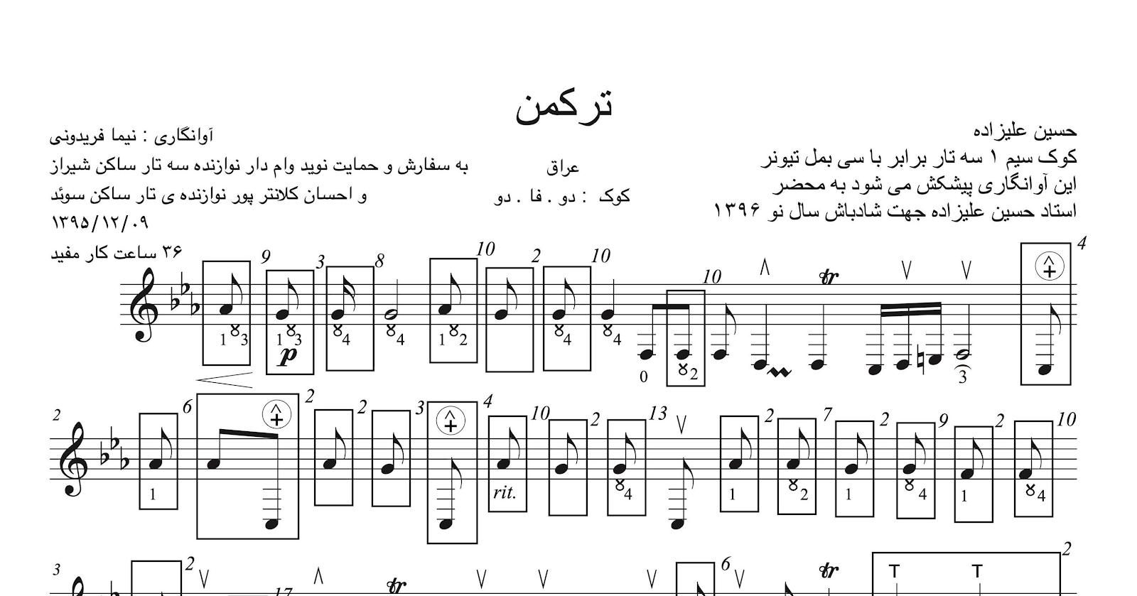 نت آهنگ ترکمن حسین علیزاده آوانگاری نیما فریدونی
