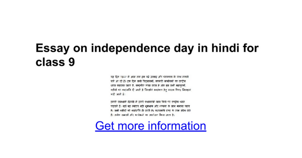 essay on independence day in hindi for class google docs