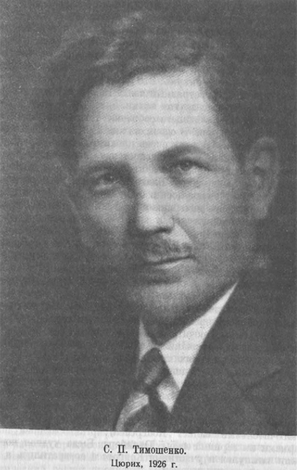 Степан Тимошенко (світлина 1926-го)