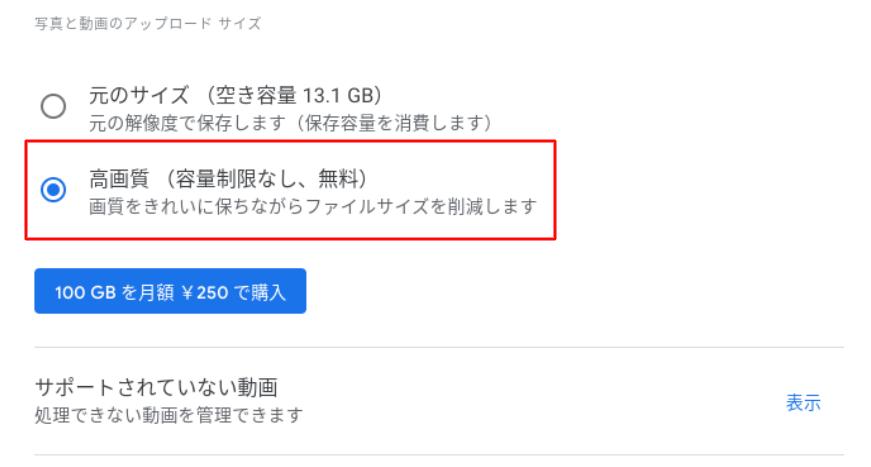 Googledrive 空き容量