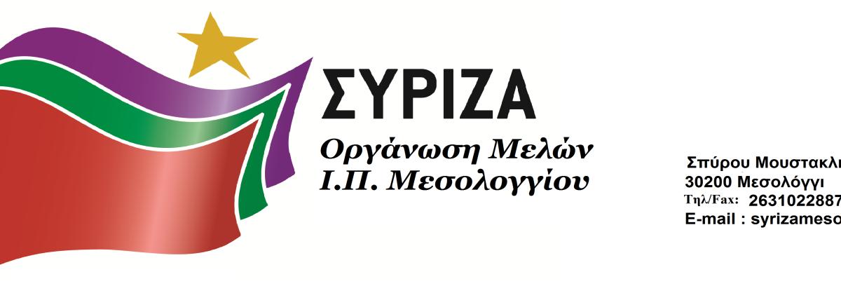 ΣΥΡΙΖΑ Μεσολογγίου: Τα Ψεύτικα Τα Λόγια Τα Μεγάλα | Νέα από το ...