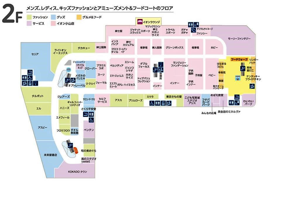 A035.【小山】2階フロアガイド 170127版.jpg