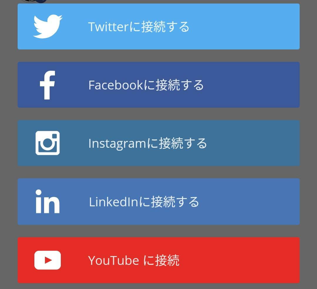 Hootsuite連携可能SNS