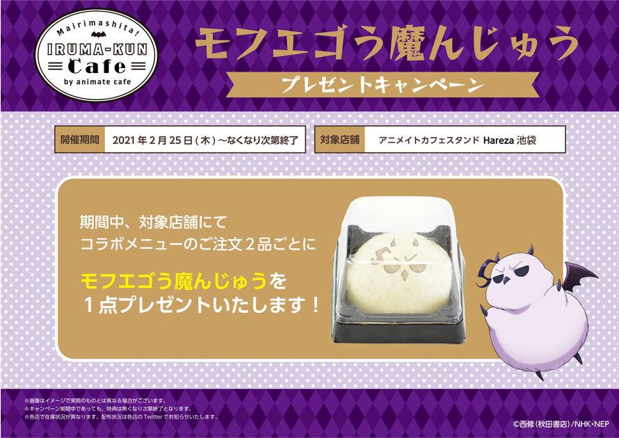 Welcome to Demon School! Iruma-kun x Animate Cafe Mofuego Promo