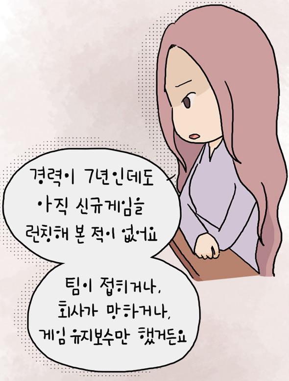[웹툰 리뷰]게임회사 여직원들 - 마시멜