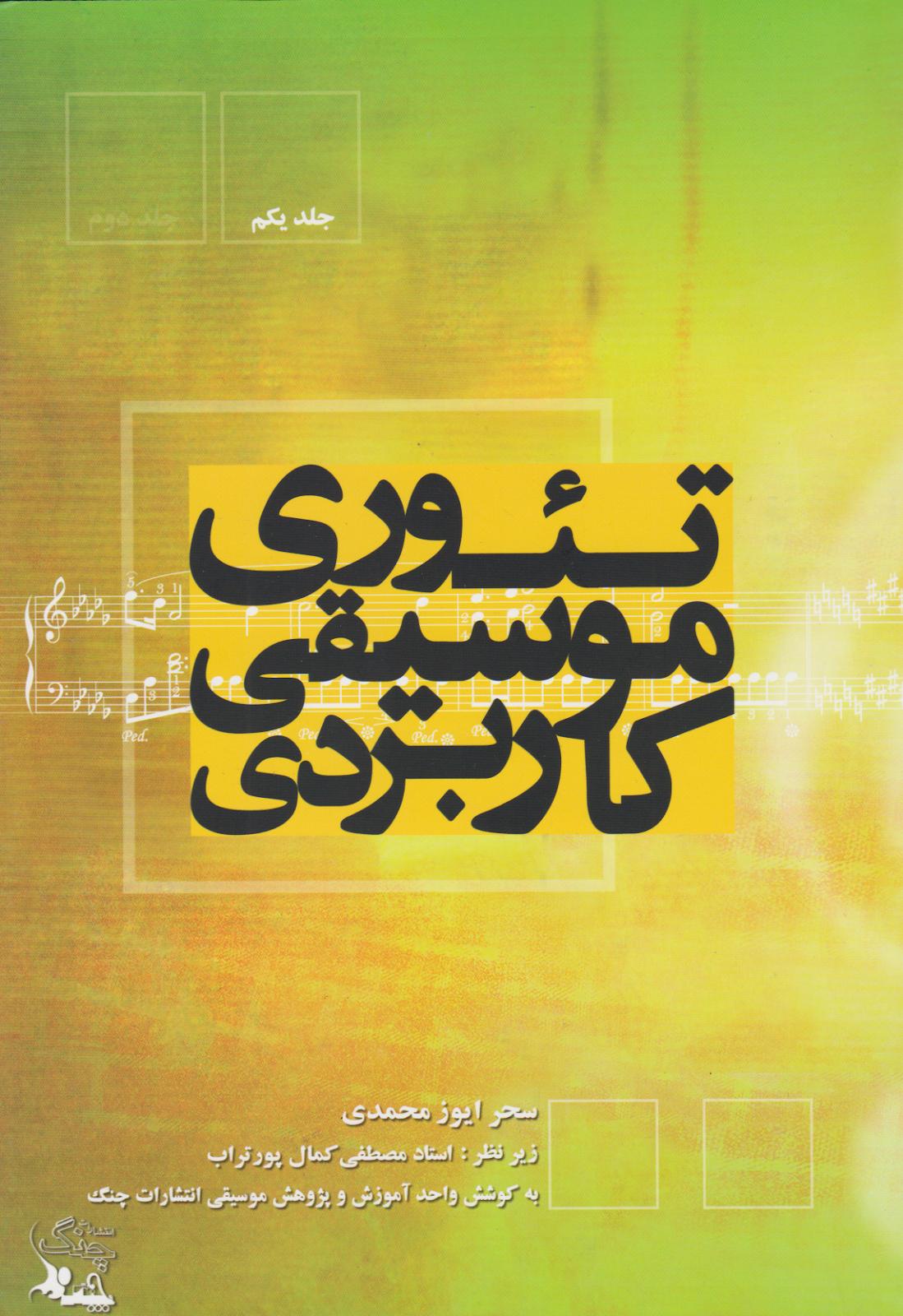 کتاب اول تئوری موسیقی کاربردی سحر ایوز محمدی انتشارات چنگ