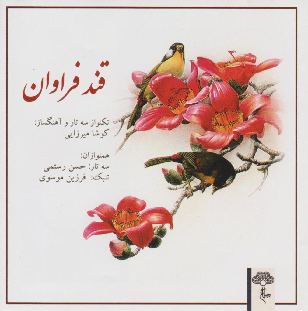 آلبوم قند فراوان کوشا میرزایی