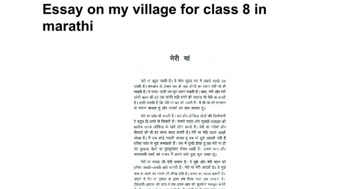 essay on my village for class in marathi google docs