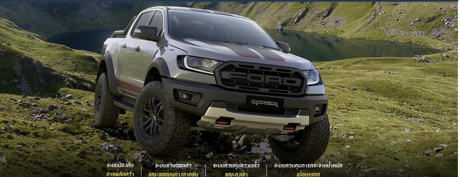 ระบบความปลอดภัยของรถยนต์ : Ford Ranger Raptor X