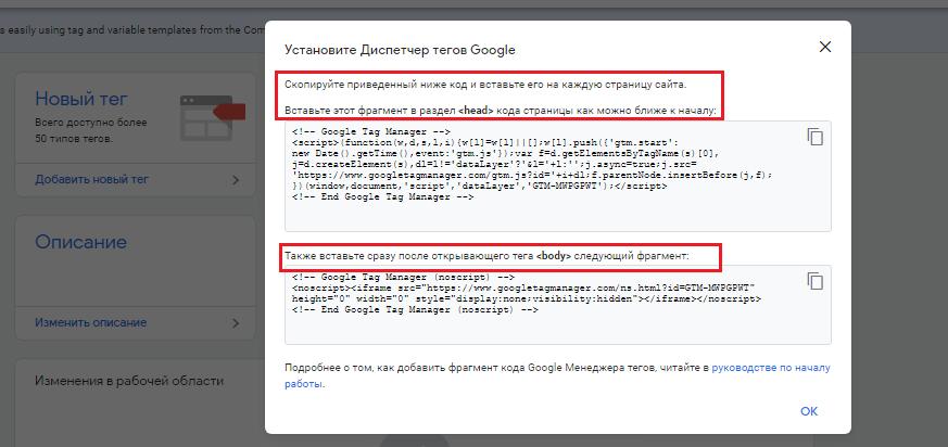 Установка кода Создание аккаунта Google Tag Manager