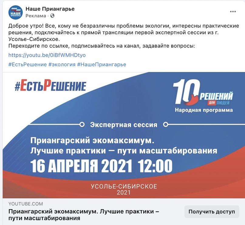 Как запустить таргетированную рекламу кандидатам на политическую должность: подготовка рекламного кабинета., изображение №10