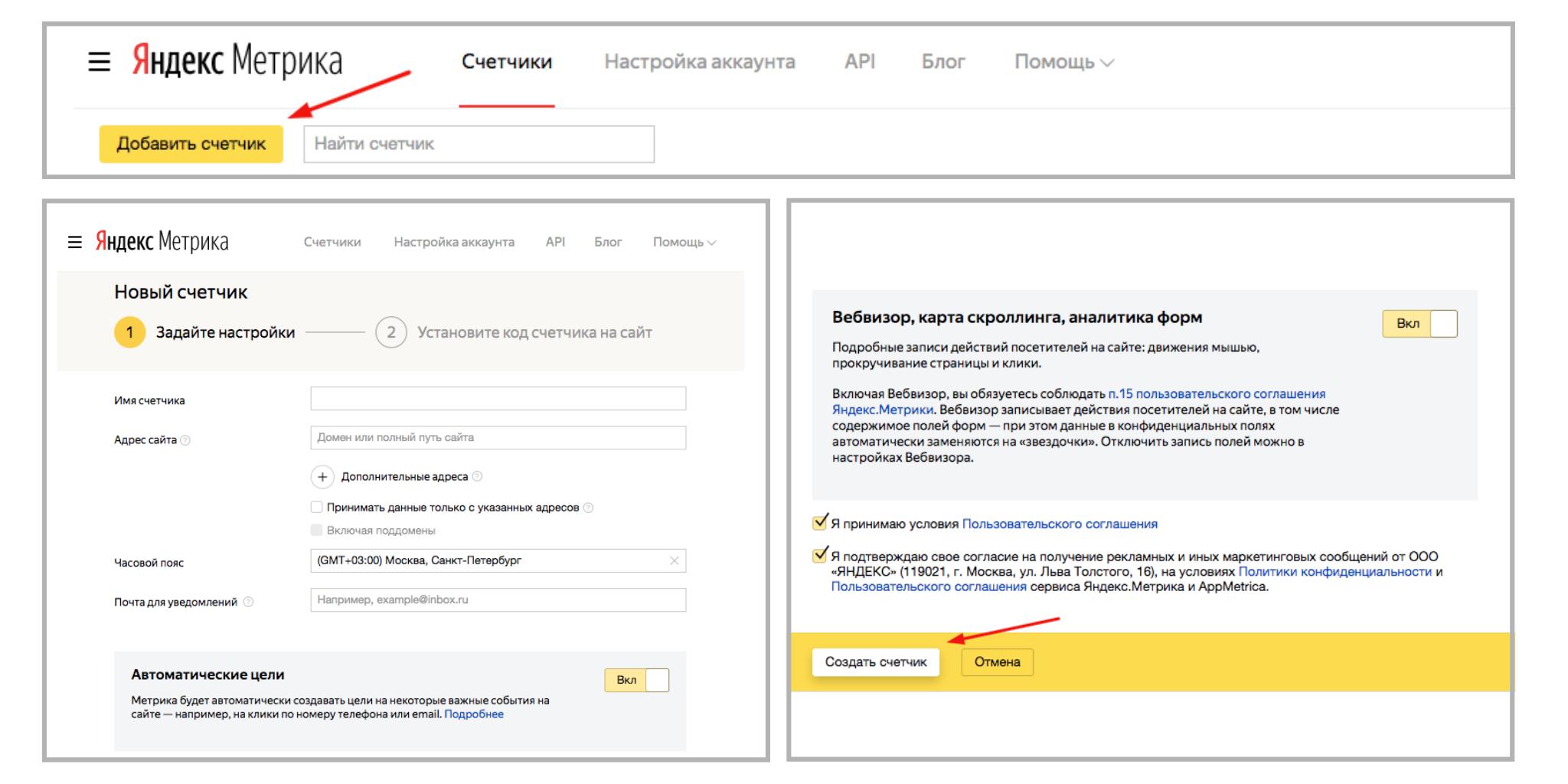 Как настроить Яндекс.Метрику для Яндекс.Директ