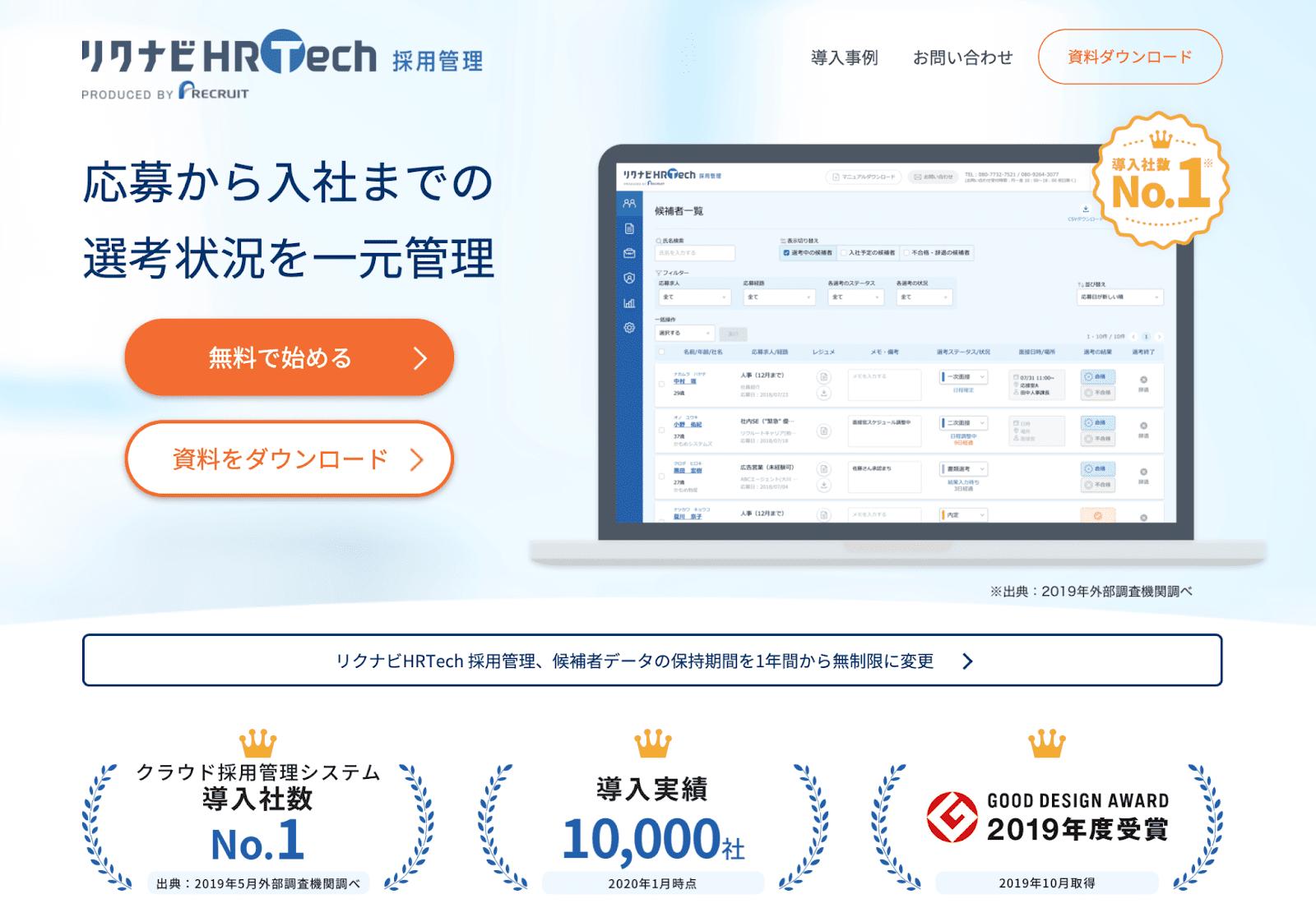 リクナビHRTech採用管理キャプチャ